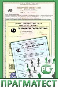сертификационный центр «Прагматест»